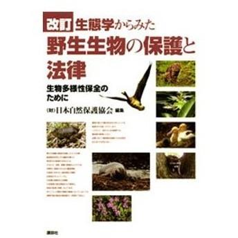 生態学からみた野生生物の保護と法律/日本自然保護協会