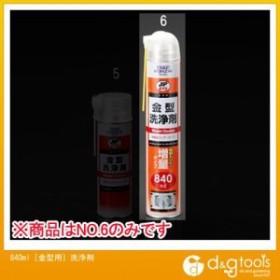 エスコ 840ml[金型用]洗浄剤 (EA920TC-6)