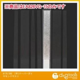 エスコ #170/200[平]テーパーダイヤモンドヤスリ (EA826VG-15)