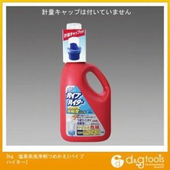 エスコ 2kg塩素系洗浄剤つめかえ[パイプハイター] (EA922KD-15B)