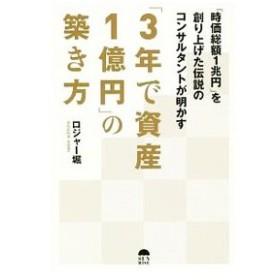 「3年で資産1億円」の築き方/ロジャー堀