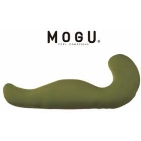 MOGU 気持ちいい抱きまくら MOGU ビーズクッション モグ