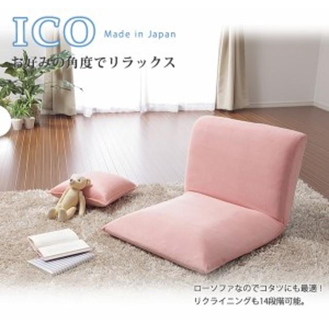 ico ふっくら 1人掛け 座椅子 14段階リクライニングソファICO こたつにも 日本製 クッション1個つき 4カラー(代引き不可)【送料無料】