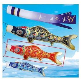 撥水加工付!東旭 こいのぼり 鯉のぼり 単品 皇彩 赤鯉 3m