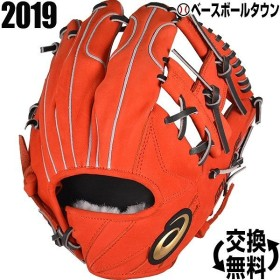 アシックス グローブ 野球 硬式 ゴールドステージ スピードアクセル 内野手用 サイズ7 右投げ N.Rオレンジ×ブラック 3121A183-602 一般 高校野球対応