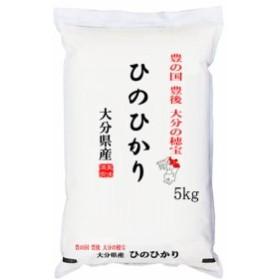 豊の国 豊後の穂宝 30年産大分県産ひのひかり 玄米5kgx1袋