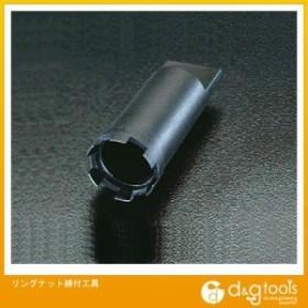 エスコ リングナット締付工具 (EA940DC-30A)