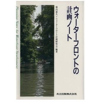 ウォーターフロントの計画ノート/ウォーターフロント計画研究会(著者),横内憲久(その他)