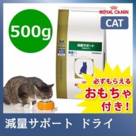 ロイヤルカナン 療法食 猫用  減量サポート ドライ 500g