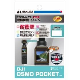 DJI デジタルカメラ液晶保護フィルム POCKET HAKUBA DGFS-DOP OSMO 専用 耐衝撃タイプ