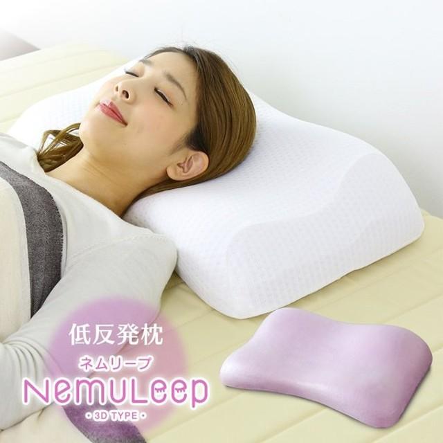 枕 低反発 ウレタン 肩こり 寝返り 横向き 低反発ウレタン枕 まくら 幅60cm もっちり カバー洗濯可能 快眠 ネムリープ3D