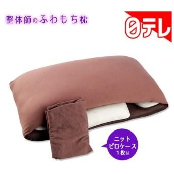 整体師のふわもち枕 日テレポシュレ(日本テレビ 通販)