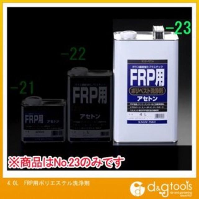 エスコ 4.0LFRP用ポリエステル洗浄剤 EA942ES-23