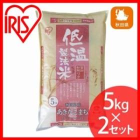 アイリスの低温製法米 秋田県産 あきたこまち 10kg(5kg×2) アイリスオーヤマ