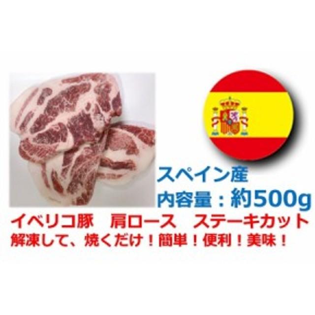 イベリコ豚 肩ロース 約500g パック スペイン産 豚肉 BBQ 焼肉 ステーキ