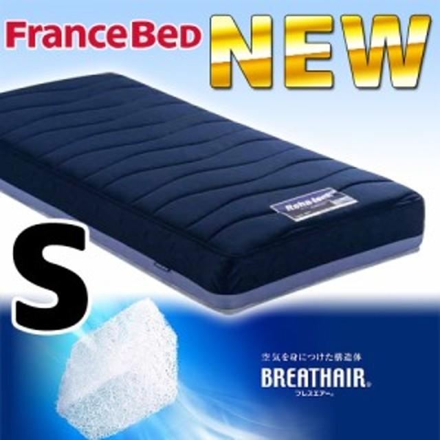 新リハテックマットレス RH-BAE シングル サイズ ( S )   高反発マットレス 高反発 耐久性 抗菌 防臭 安心 清