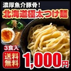 ラーメン 送料無料 つけ麺 3食 濃厚魚介豚骨 北海道 極太生麺 ラーメン お取り寄せ