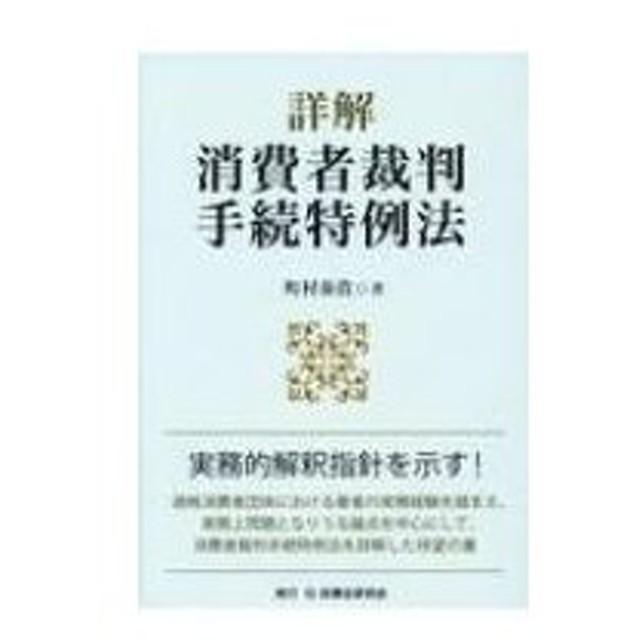 詳解 消費者裁判手続特例法 / 町村泰貴  〔本〕