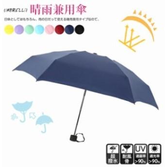 折りたたみ傘 超軽量 コンパクト 五つ折り パステルカラー 無地 おしゃれ レディース 日傘 晴雨兼用 uvカット 遮光 遮熱