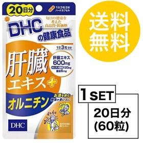 【お試しサプリ】【送料無料】 DHC 肝臓エキス+オルニチン 20日分 (60粒) ディーエイチシー