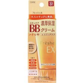 カネボウ フレッシェル スキンケアBBクリーム(EX)MB<50g>健康的で自然な肌の色・ミディアムベージュ