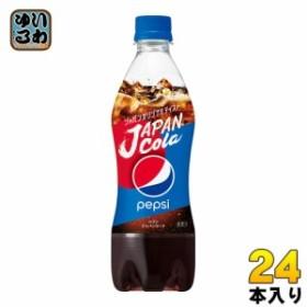 サントリー ペプシ ジャパンコーラ 490ml ペットボトル 24本入