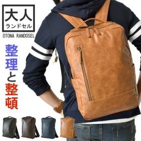 リュックサック メンズ バックパック デイバッグ ビジネスリュック 防水リュック ビジネスバッグ 本革風バッグ おしゃれ 部活 大容量 高校生 セール