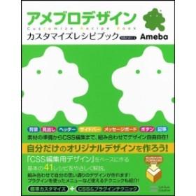 (単品)アメブロデザイン_カスタマイズレシピブック