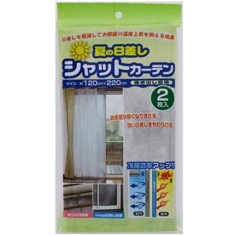 ワイズ 日差しシャットカーテン 掃き出し窓用 EC-007 【約120x220cm 2枚入り】