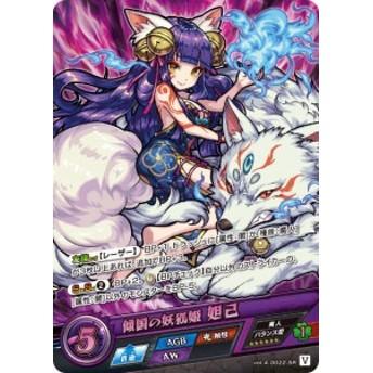 モンスト カードゲーム vol.4-0022-SR 傾国の妖狐姫 妲己 第4弾 祝福されし世界