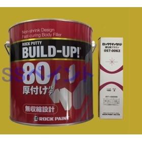 ロックペイント 057-0820 ロックパテ ビルドアップ80(厚付け用) 057-0063硬化剤付きセット 3.08kgセット