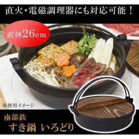 池永鉄工 南部鉄 すき鍋 いろどり 26cm (1055830)