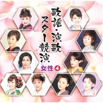テイチクエンタテイメント CD 歌謡・演歌スター競演 女性 4 TFC-14008 (1189831)