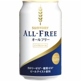 サントリー ノンアルコール オールフリー ビールテイスト 炭酸飲料 350ml 缶 24本入 【2ケースまで同梱可】
