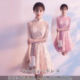 送料無料 パーティードレス 膝丈 ミディアム ショート 袖あり 五分袖 ハイネック チャイナドレス 大きいサイズ 花柄刺繍 結婚式