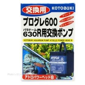 コトブキ 交換ポンプ アトロパワーヘッド8(プログレ600・パラドーム630R用) ~【在庫有り】