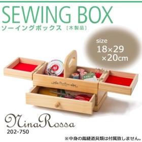 岸田産業 木製手芸裁縫箱 ソーイングボックス750 202-750