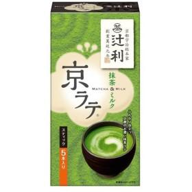 片岡物産 辻利 京ラテ 抹茶&ミルク 5本入