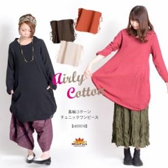 ワンピース 春 チュニック 長袖 きれいめ 大きいサイズ 綿 チュニックワンピース エスニック アジアン ファッション rd05018