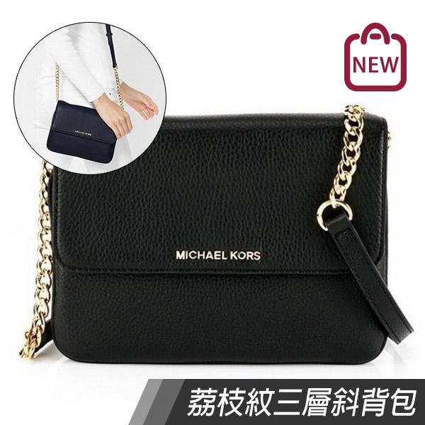 MICHAEL KORS MK 荔枝紋皮革三層/斜背包(黑)