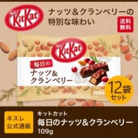 【ネスレ公式通販・送料無料】キットカット 毎日のナッツ&クランベリー 109g×12袋セット【KITKAT チョコレート】