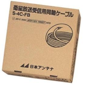 100m巻き箱入り 日本アンテナ 同軸ケーブル S4CFBウスハイ(ハコ) ウスハ