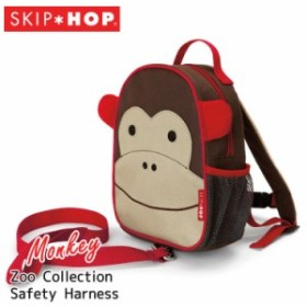 SKIPHOP スキップホップ ハーネス リュックサック サル Monkey
