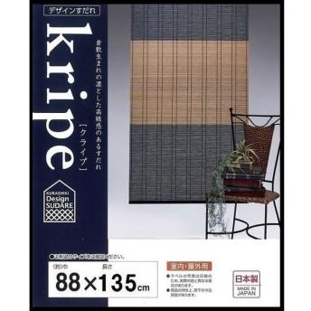 三宅製簾 PPすだれ クライプ 88×135 アイイロ・ナチュラル