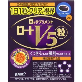ロート製薬 ロートV5(ファイブ)粒 <30粒>