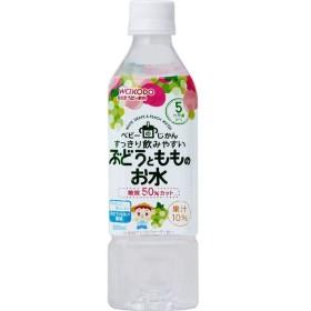和光堂 ベビーのじかん ぶどうともものお水 <500mL・PET>