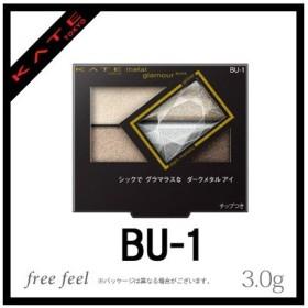 KATE ケイト メタルグラマーアイズ BU-1 3.0g アイシャドウ metal glamour eyes カネボウ kanebo
