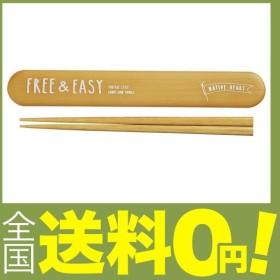 正和 FREE&EASY 木目箸箱セット 18cm ブラウン