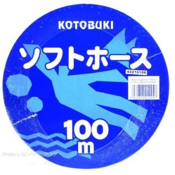 コトブキ ソフトホース業務用 100m 【在庫有り】