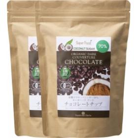 チョコレートチップ ペルー産有機カカオ70% クーベルチュール 有機ココナッツシュガー 500g 2袋 有機JASオーガニックダーク クール便